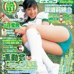 【岸波莉穂】moecco(モエッコ) vol.5 動画+PDF書籍セット