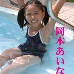 【岡本あいな】岡本あいな Vol.1
