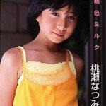 【桃瀬なつみ】Fancy Idol Vol.17 桃色ミルク 桃瀬なつみ