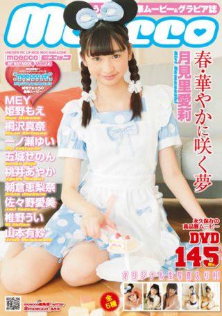 【月見里愛莉】moecco(モエッコ) vol.73 動画+PDF書籍セット