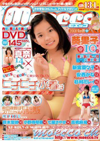 【真奈】moecco(モエッコ) vol.16 動画+PDF書籍セット