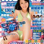【結城夏那】moecco(モエッコ) vol.15 動画+PDF書籍セット