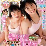 【中井ゆかり】moecco(モエッコ) vol.8 動画+PDF書籍セット