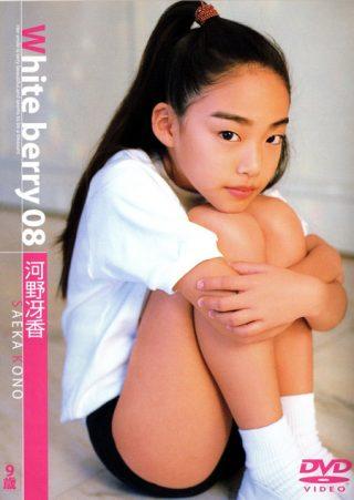 【河野冴香】WhiteBerry 08