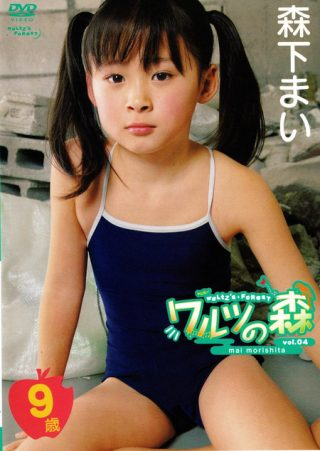 【森下真依】ワルツの森 Vol.04