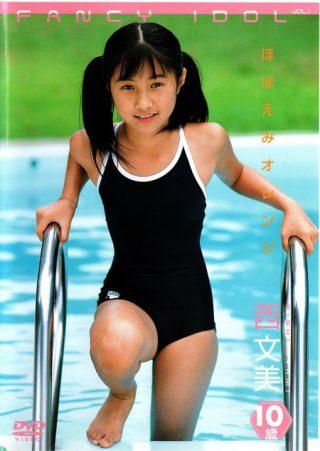 【西文美】Fancy Idol Vol.1 ほほえみオレンジ 西文美
