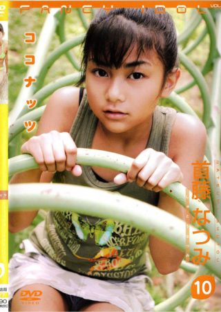 【首藤なつみ】Fancy Idol Vol.27 ココナッツ 首藤なつみ