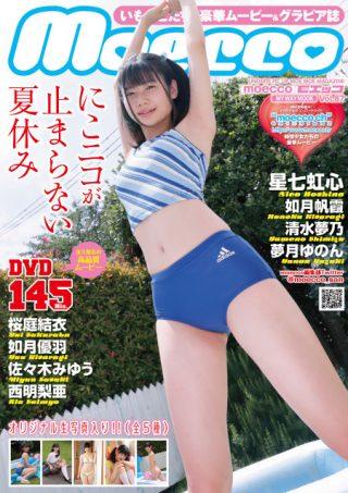 【星七虹心】moecco(モエッコ) vol.87 動画+PDF書籍セット