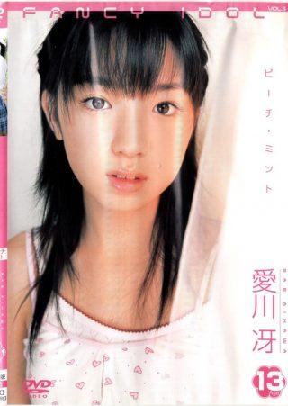 【愛川冴】Fancy Idol Vol.5 ピーチ・ミント 愛川冴