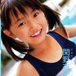 【閑野有紀】Fancy Idol Vol.18 ビスケット 閑野有紀