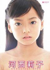 【河西莉子】ちょっと不思議な日記 ~莉子たむの夏休み下巻編~ 河西莉子