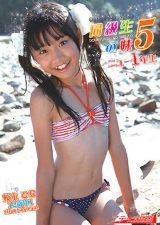 【桜木ひな】桜木ひな 同級生の妹5 ニュー1年生12歳