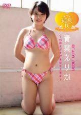 【青葉えりか】美少女は純真JC 青葉えりか~15歳まだまだ未熟な水着姿~